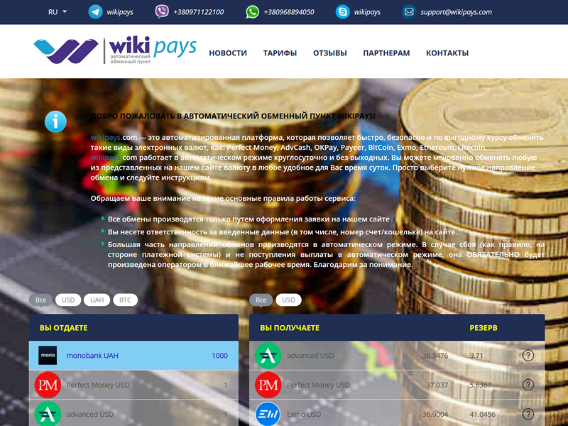 WikiPays